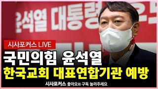 국민의힘 윤석열, 한국교회 대표연합기관 및 평신도단체 …