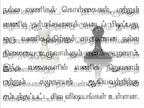 unity in diversity meaning in tamil