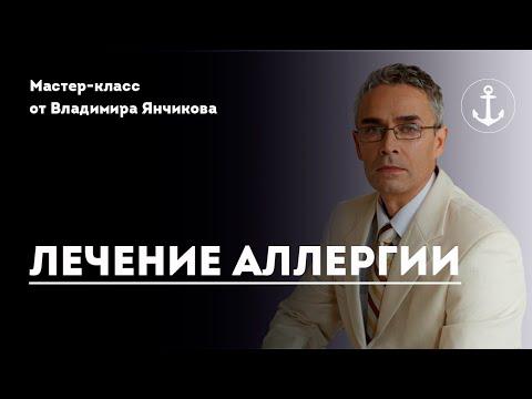 "Мастер-класс ""Лечение аллергии"" от Владимира Янчикова"