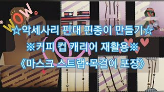 마스크 스트랩 목걸이 포장 / 커피 컵 캐리어 재활용/…