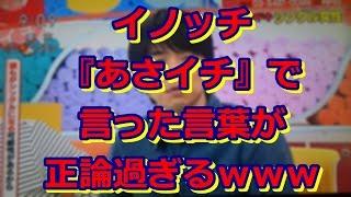 【あさイチ】イノッチ(V6井ノ原快彦)が 『シングル特集は少子化に繋が...