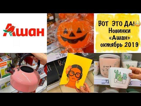 """😜НОВИНКИ и СКИДКИ!❤️ """"Ашан"""" или """"Фикспрайс"""" октябрь 2019"""