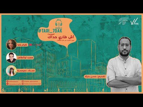 L'émission Tari_7dak présente la campagne #mnnek_taybda_attaghyir.