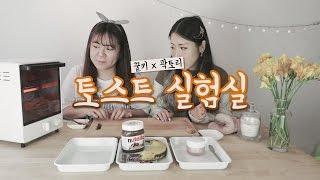 미니오븐으로 토스트 만들어 보았다! feat. XYZ크…