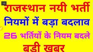 #RPSC#Rsmssb||राजस्थान