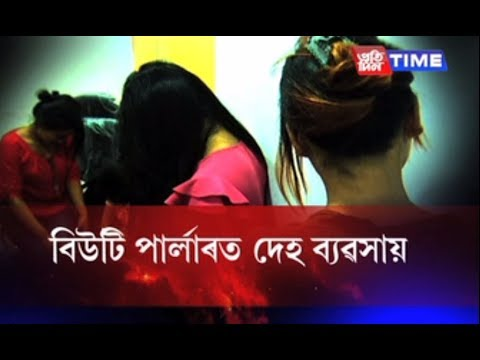 Major sex racket busted in a beauty salon at Paltan Bazar
