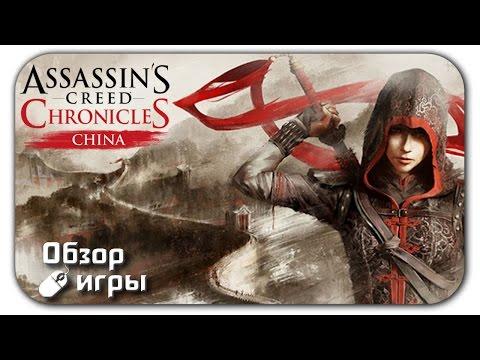Видео обзор геймплея игры Assassins Creed Chronicles: China Китай на PC (отзыв, 2015)