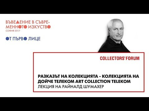 Collectors' Forum - The Deutsche Telekom Collection. Lecture