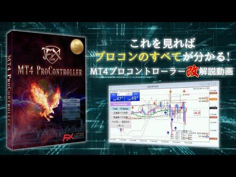 """【実演解説】MT4史上最強ツール""""プロコン改""""をフル活用しあなたも『億トレ』を目指せ!"""