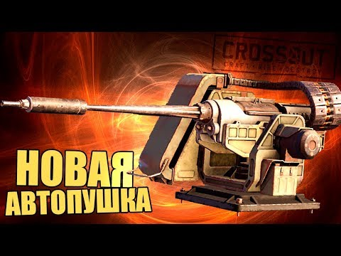НОВАЯ АВТОПУШКОПУЛЕМЕТ [TEST CROSSOUT]