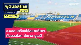 ส.บอล เตรียมใช้สนามติณฯ คัดบอลโลก l ฟุตบอลไทยวาไรตี้ LIVE 30-07-62