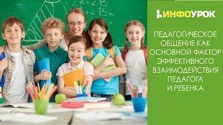 Педагогическое общение как основной фактор эффективного взаимодействия педагога и ребёнка