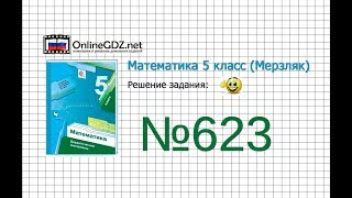 Задание №623 - Математика 5 класс (Мерзляк А.Г., Полонский В.Б., Якир М.С)