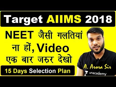 AIIMS 2018   Selection TIPS   CUTOFF   Rank Wise Analysis   15 Days Plan   A & R mcq Strategy.