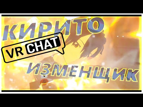 MONTAGE | КИРИТО ИЗМЕНЩИК - VR CHAT | RPGSha4ka Feat. TheDannmanLP