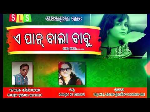 A Pan Bala Babu Arthare (Shashwat Tripathy & Arti) New Sambalpuri Folk Song 2018