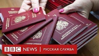 Зачем Россия спешит с паспортами для ДНР и ЛНР?