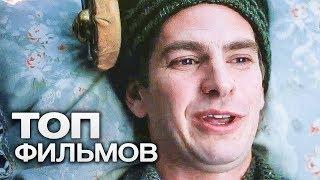 10 ФИЛЬМОВ С УЧАСТИЕМ ЭНДРЮ ГАРФИЛДА!