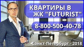 Компания RBI - ОБЗОР - ЖК Futurist (Футурист) - СПБ 2018 - Цены и наличие квартир