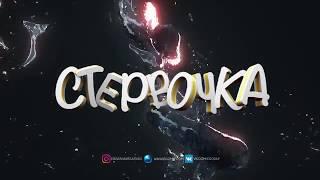 Эgo Стервочка Премьера 2017
