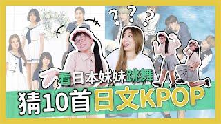 【跳舞猜歌】看日本小學生跳舞猜10首日文KPOP歌曲 // YO CINDY ft. ひまひまチャンネル