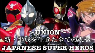 【MAD】~ UNION~ 平成を生きた全ての人へ【スーパー戦隊・仮面ライダー・プリキュア・ウルトラマン】JAPANESE SUPER HEROS