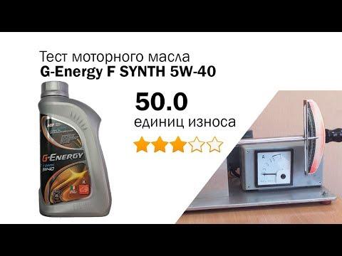 Маслотест #30. G-Energy F SYNTH 5W-40 тест масла