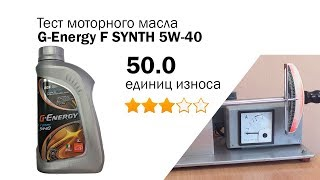 Маслотест #30. G-Energy F SYNTH 5W-40 тест масла