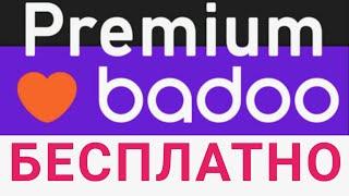 Badoo Premium бесплатно ! / Badoo Premium for free