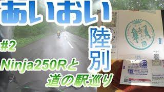 【Ninja250R】#2Ninja250Rと道の駅巡り【モトブログ】 thumbnail