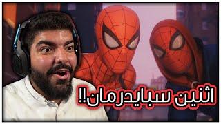 اثنين سبايدرمان !! - Spider-Man: Miles Morales