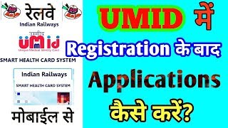 UMID में application कैसे करें ? How to application in UMID | UMID | Download UMID Card ||