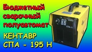 Бюджетный сварочный полуавтомат Кентавр СПА - 195Н Обзор