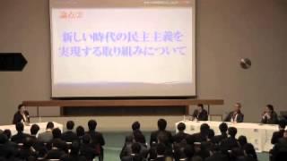 日本の未来選択フォーラム