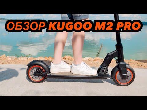 Обзор электросамоката Kugoo M2 Pro. Прямой конкурент самокату Xiaomi