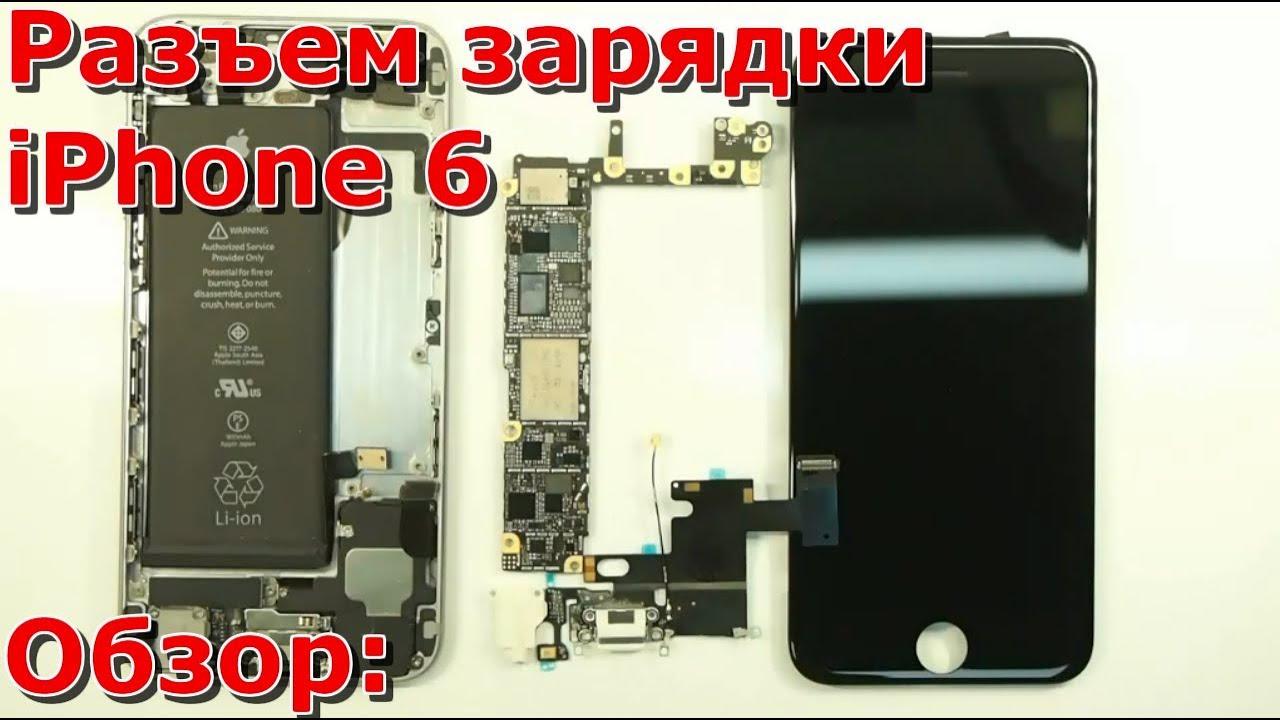 замена нижнего шлейфа iphone 5 видео