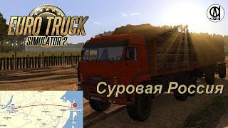 Euro Truck Simulator 2 (1.39) / Суровая Россия R22 / Камаз / # 92