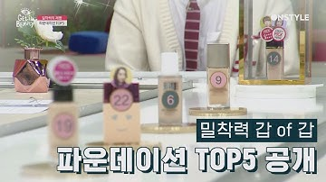 [TOP5] 스마트폰에 안 묻어나! 밀착력甲 TOP5 제품 공개! [겟잇뷰티2019] 190315 EP.4