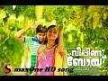 Kilimozhikal Alayayi Weeping Boy Romantic Song Sreenivasan Praveena Sritha Sivadas