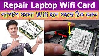 how to Repair Laptop WiFi card   WiFi not found   Bangla