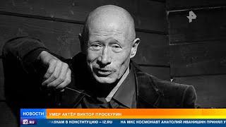 постер к видео Названа причина смерти актера Проскурина