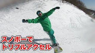 【雪滑り決死隊】人生初のスノボーで相馬の四肢が千切れ大地はひび割れ風は吹き荒びそして人は愛を知った