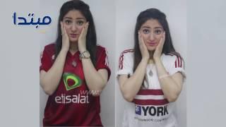 فيديو| الأهلاوية يساندون الزمالكاوية أمام صن دوانز