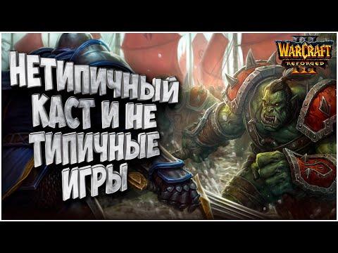 НЕТИПИЧНАЯ ИГРА: Thunder (Hum) vs Hitman (Orc) Warcraft 3 Reforged