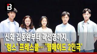 신화 김동완부터 곽선영까지, '렁스' 프레스콜··· '웰메이드 2인극' [비하인드]