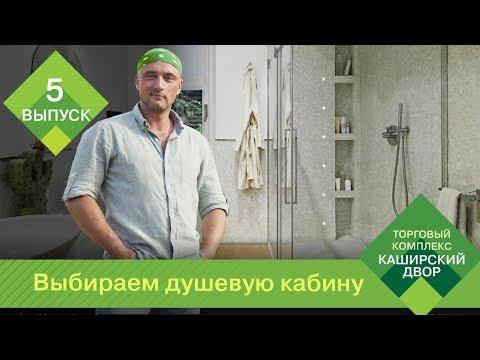 """Советы от ТК """"Каширский Двор"""": Как выбрать душевую кабину"""