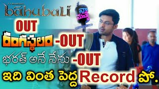 Kalyan ram create new industry big record | naa nuvve trailer create a big record | naa nuvve traile