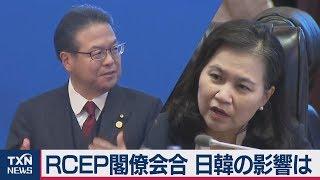 RCEP閣僚会合「年内妥結目指す」日韓関係の影響は