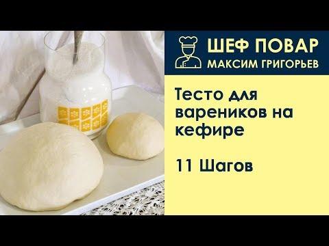 Тесто для вареников на кефире . Рецепт от шеф повара Максима Григорьева