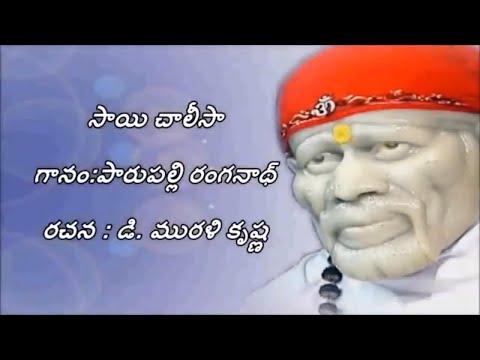 సాయి చాలీసా విత్ తెలుగులిరిక్స్|| Shirdi sai baba chalisa in Telugu || shirdi vasa sai prabho ||